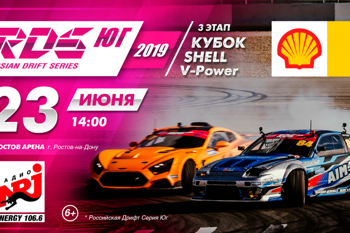 РДС Юг в Ростове и кубок Shell V-Power